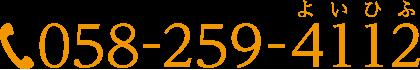 058-259-4112